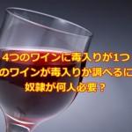 【頭の体操】あなたはこの難問が解けますか?「毒入りワインを特定せよ!」