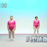 【どうなのこれ?】B型体操がマジなのか、お笑いなのかわからない件www